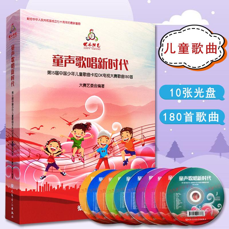 现货 2019快乐阳光童声歌唱新时代 第15届中国少年儿童歌曲卡拉OK电视大赛歌曲180首 附10张CD+歌本+宣传册