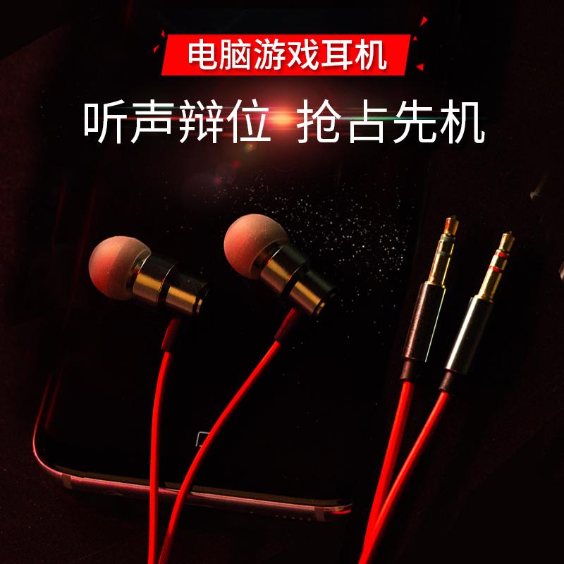 吃鸡电脑耳机带麦克风入耳式电竞游戏听声辩位cf专用监听台式通用主播直播用加长2米3米长线双插头/插孔插口