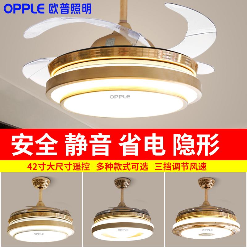 opple欧普照明 隐形伸缩吊扇灯带风扇灯餐厅吊灯客厅家用现代简约-欧普照明网络中心