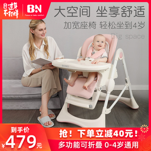 Bei Neng baby dining chair multifunctional baby dining chair portable folding baby chair children dining dining chair table