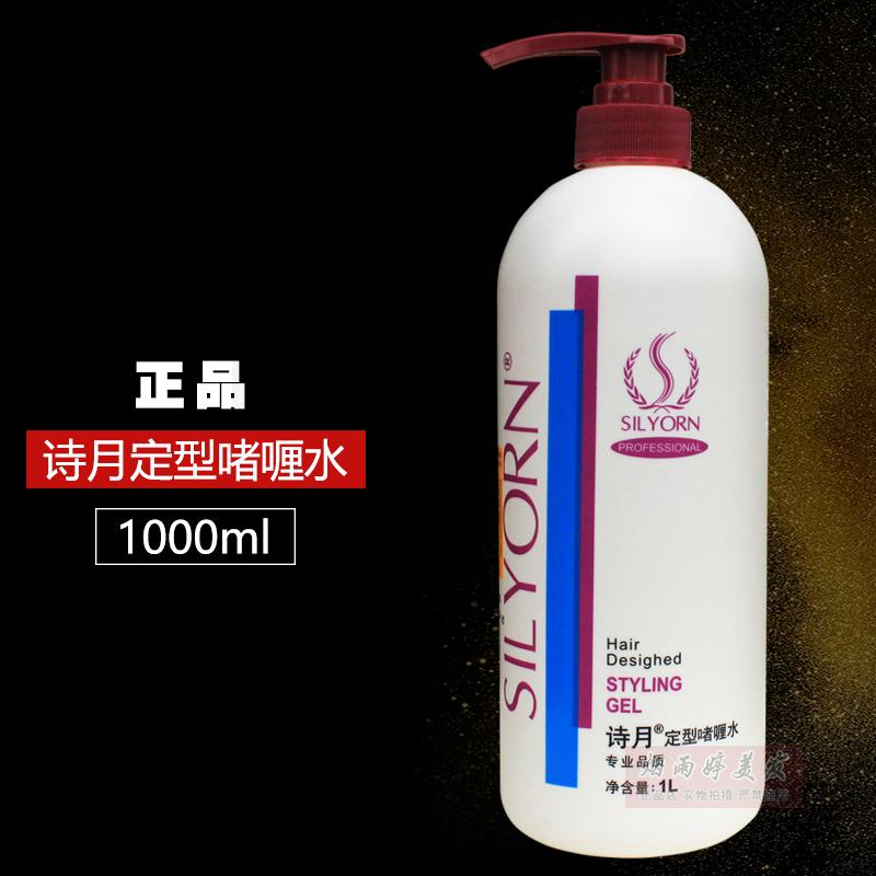 正品诗月定型啫喱水男女通用头发啫喱膏保湿造型发胶干胶1000ML