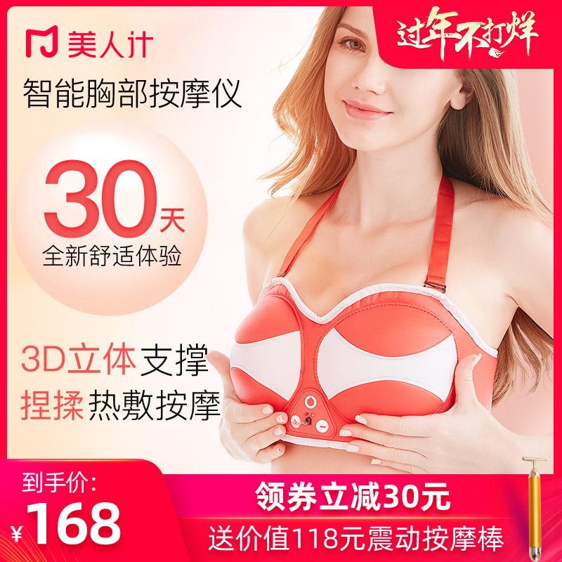 美人计懒人丰胸仪器神器电动胸部按摩器女人乳房下垂立挺增大胸贴