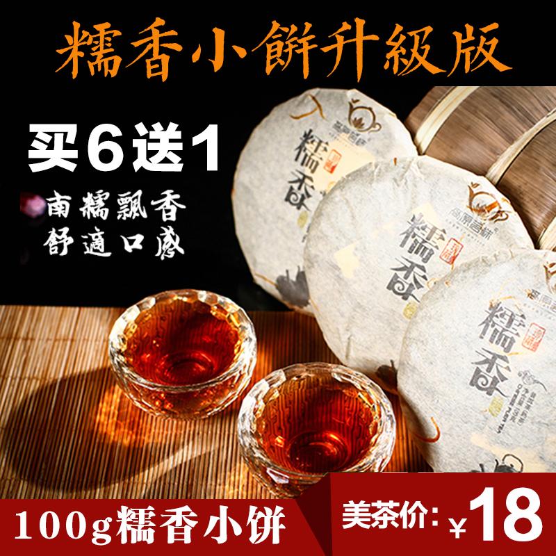高原茗株买6送1云南糯米香普洱茶熟茶迷你饼云南七子饼茶叶100g