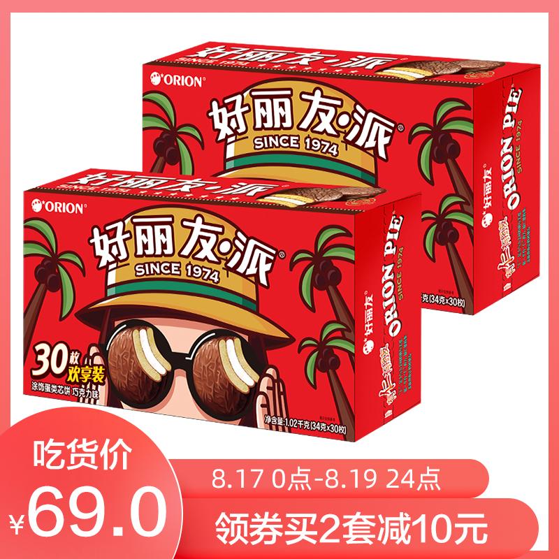 好丽友派巧克力派30枚*2整箱网红代餐蛋糕营养早餐面包糕点大包装