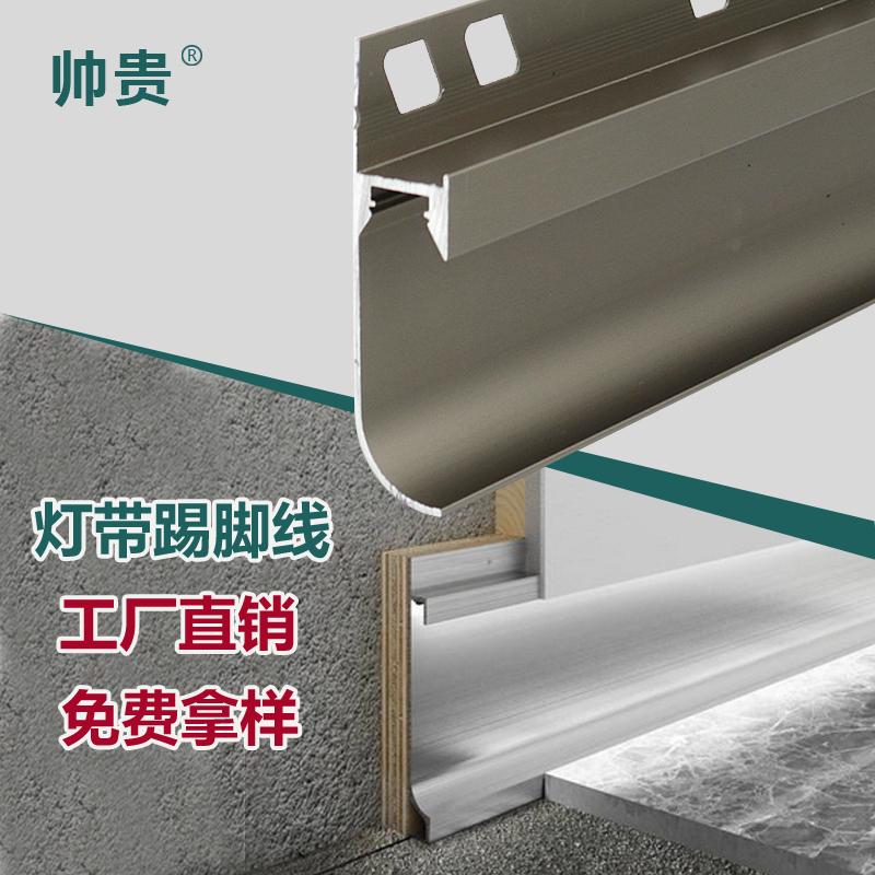 帅贵踢脚线暗装LED灯隐形地线角线地暖石膏墙面贴收边条铝合金属