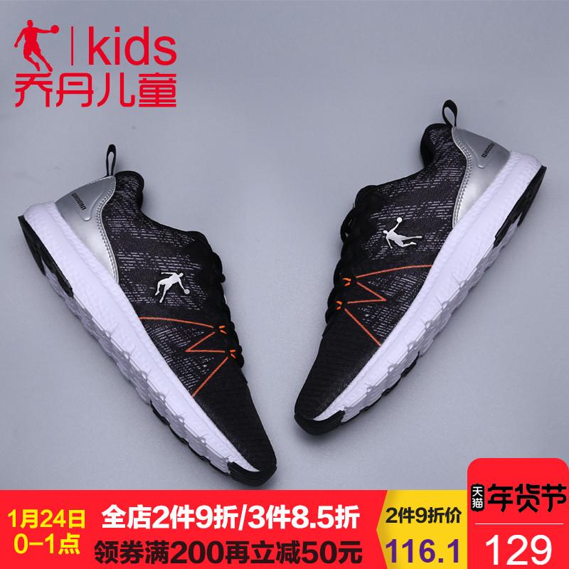 乔丹童鞋男童春秋季跑步鞋网面透气儿童软底运动鞋小学生休闲鞋