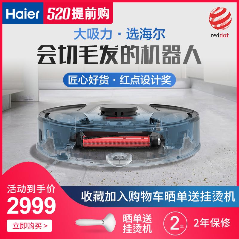 海尔扫地机器人智能家用全自动扫拖一体机拖地吸尘三合一吸小米粒
