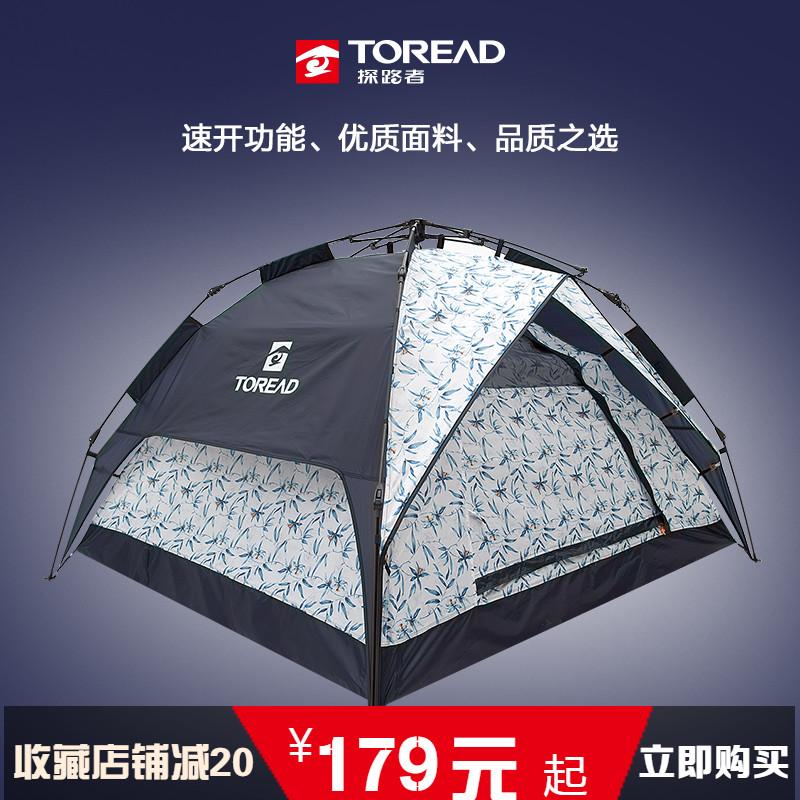 探路者帐篷户外全自动露营装备沙滩野营双人三人便携式户外帐篷