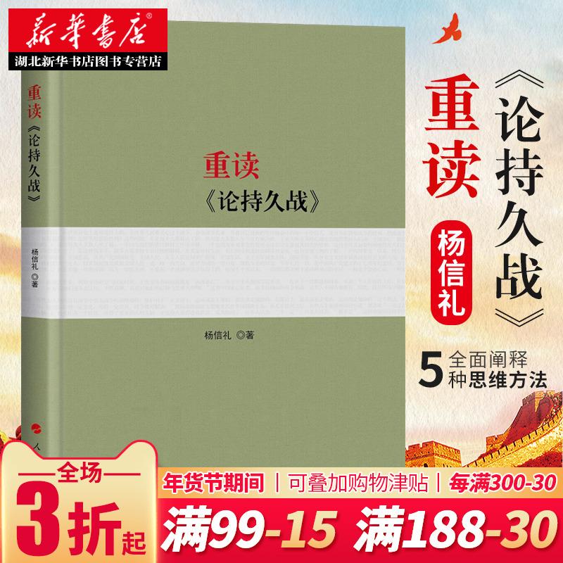 湖北 新华 正版 现货 新版 重读 持久战 毛泽东 经典 著作 系列 读物 选集 思想 党政 收藏 图书