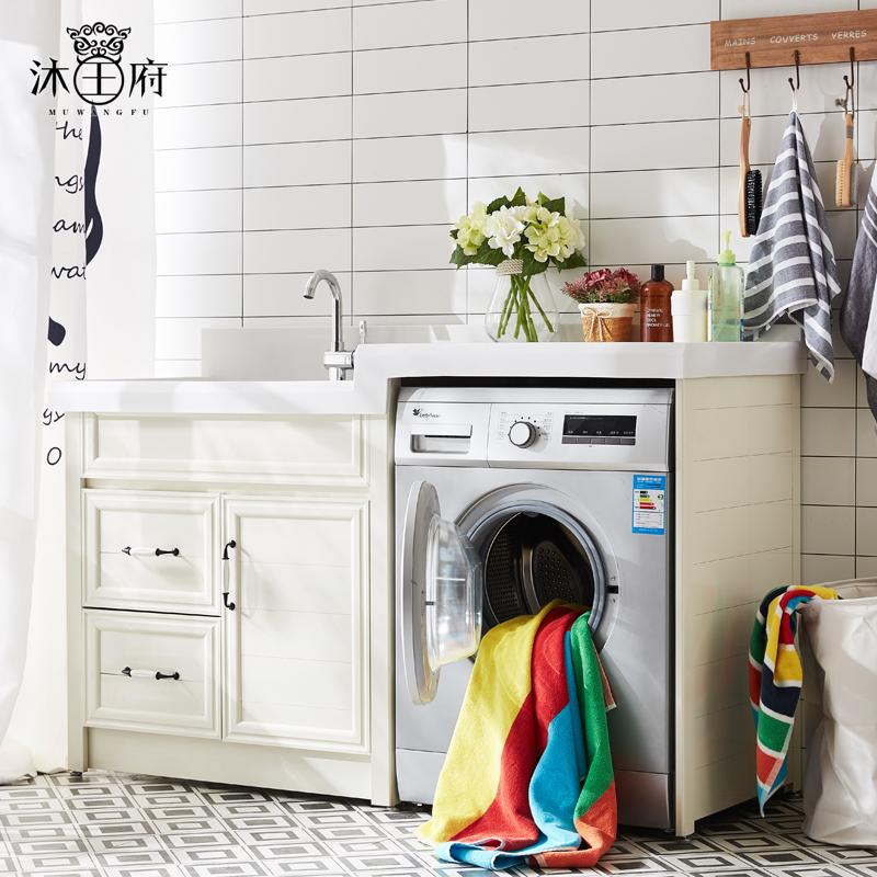 沐王府现太空铝洗衣柜组合伴侣阳台落地带搓板滚筒洗衣机台浴室柜