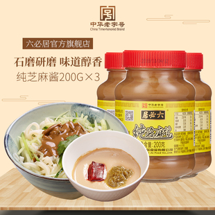 六必居纯芝麻酱200g*3纯正宗热干面拌面调料酱无添加花生火锅蘸料