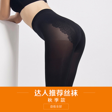 Dream charm spring and autumn velvet stockings women's thin bikini anti hook silk pantyhose flesh color ultra thin spring and summer black silk stockings