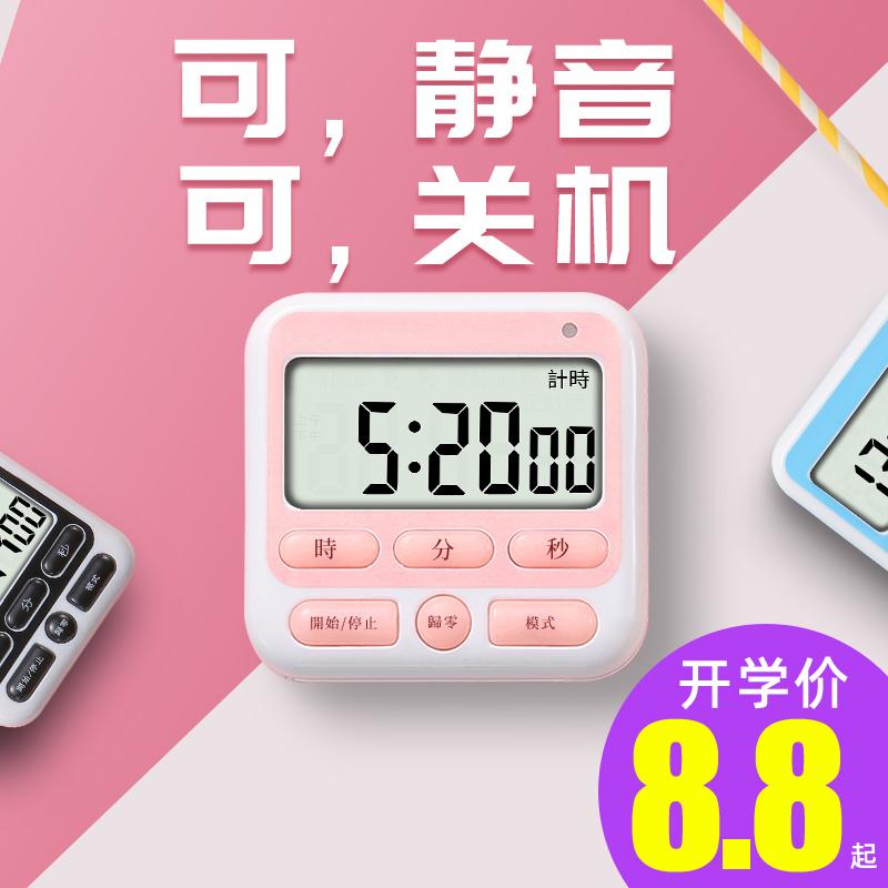 可静音定时计时器提醒厨房烘焙秒表学生做题闹钟时间管理番茄钟倒