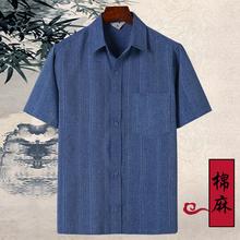 70岁老的衣服夏装男爷爷式夏cu11短袖衬an八十岁老年衬衣男