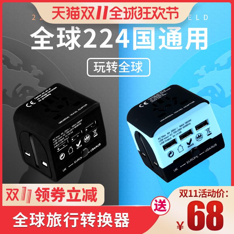全球通用USB万能转换插头排插充电器出国日本泰国香港美英欧标便携旅行插座国际转换器