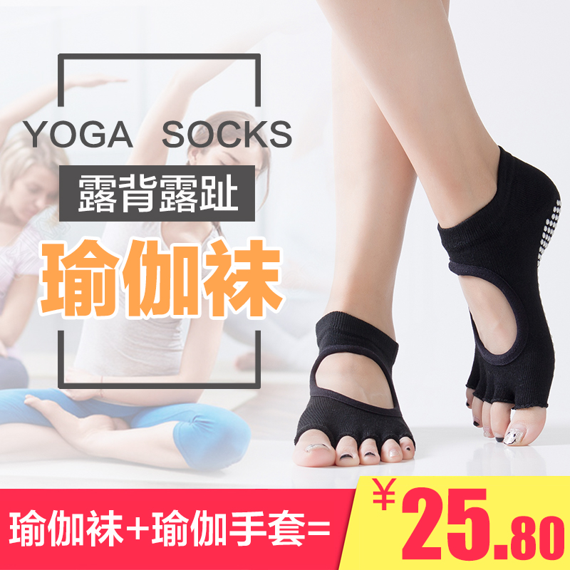 春夏男女士专业防滑瑜伽袜子五指袜棉瑜伽手套露趾露背瑜珈袜棉