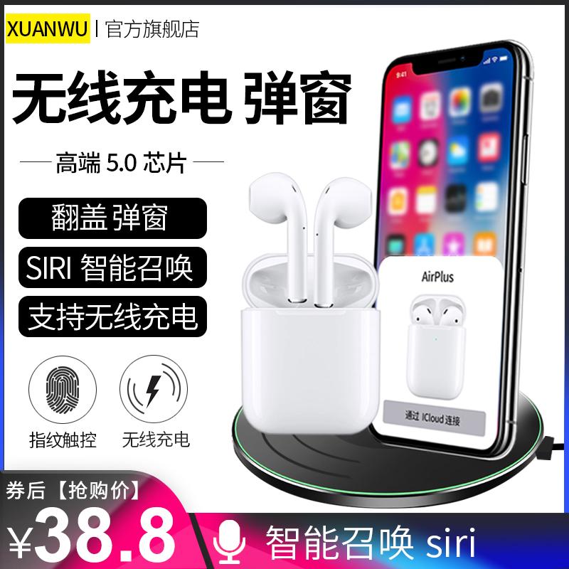 无线蓝牙耳机双耳适用于苹果iPhone6/7/8/x运动安卓通用超长续航