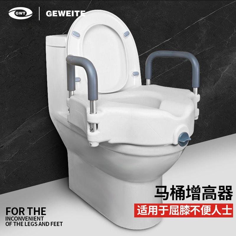 老人马桶盖增高器术后康复老年人坐便器扶手孕妇厕所凳加高垫圈椅