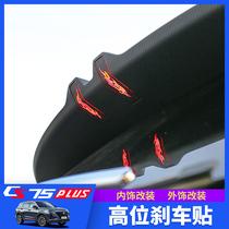 适用于20/21款长安cs75plus后尾灯碳纤纹贴纸高位刹车灯专用改装
