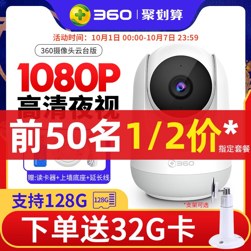 360摄像头1080P云台版家用360度无线wifi手机远程高清夜视家用全景智能摄像机宠物小型拍小米监控摄像头