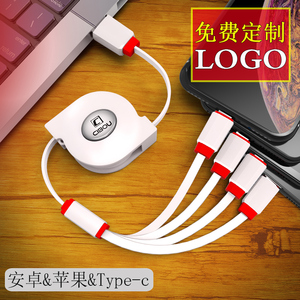 Xibaiou one drag three data cable three-in-one charging cable multifunctional fast charge telescopic multi-purpose vehicle universal universal car Huawei Apple type c Android corporate logo customization