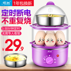 Regular egg cooker automatic power off egg steamer dormitory small boiled egg artifact 多功能 breakfast machine multifunctional home
