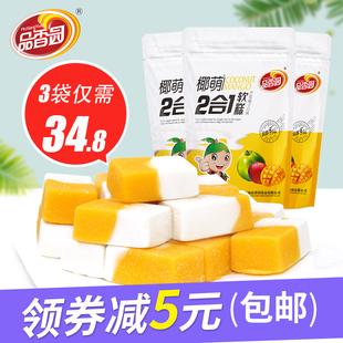 海南特产椰萌芒果椰子糕220gX3袋品香园三亚特产零食喜糖水果软糖
