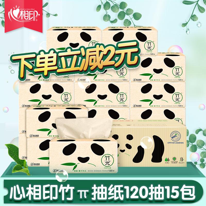 心相印竹π抽纸3层120抽15包本色纸家用纸巾抽纸整箱