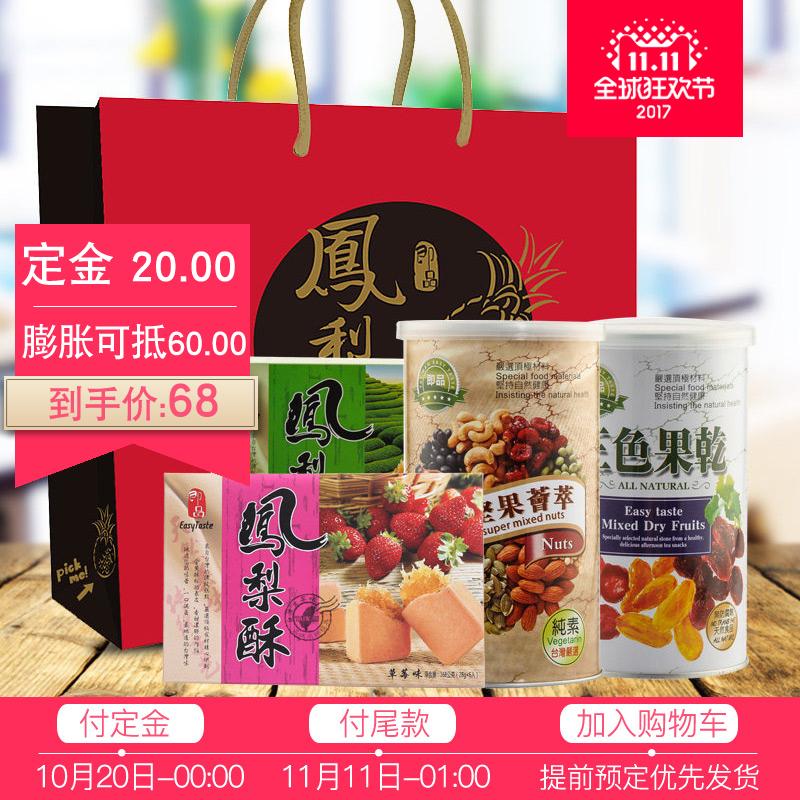 台湾进口零食 全家欢享装坚果零食大礼包728g 送礼佳品