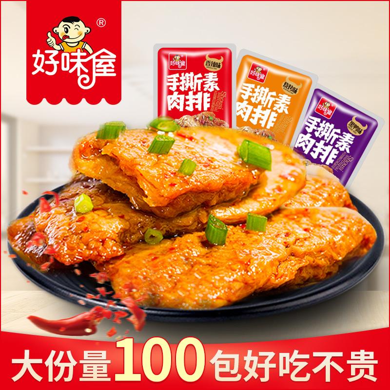 手撕素肉鱼豆腐干素牛排整箱小包装麻辣条休闲好吃不贵的零食品