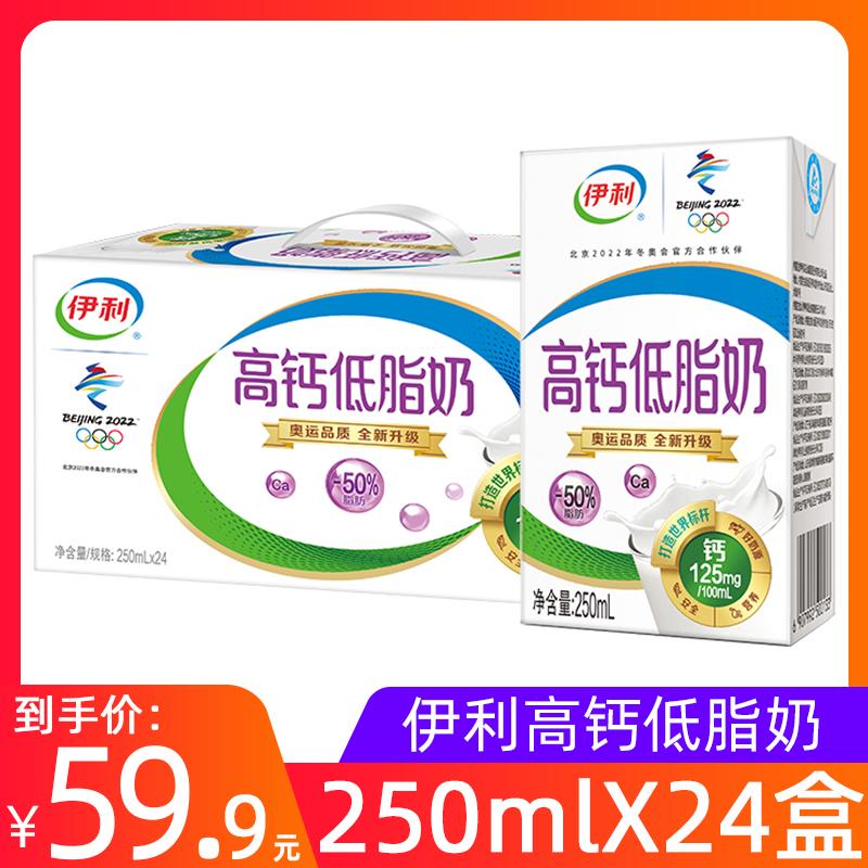 【伊利高钙低脂牛奶】250ml*24盒/箱 儿童牛奶早餐奶批发饮品营养
