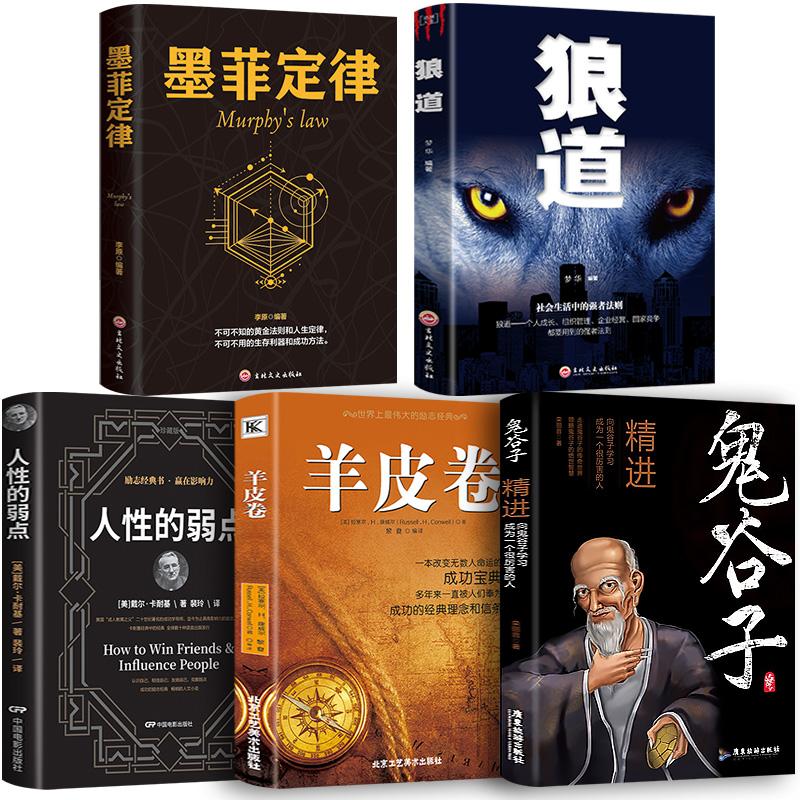 受益一生5本书