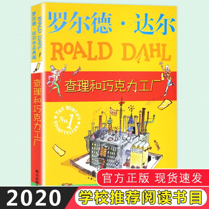 查理和巧克力工厂正版罗尔德适合儿童书籍7-8-9-10-12岁小学生课外阅读书籍三四五六级孩子阅读看的课外书