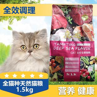【送赠品】鹰迪冻干低盐美毛1.5kg蓝猫英短美短发腮胖脸加菲猫粮