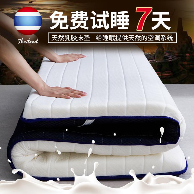 乳胶床垫软垫加厚榻榻米床垫家用单双人学生宿舍0.9m海绵垫被褥子