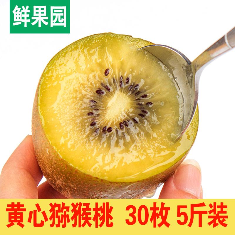 黄心猕猴桃四川特产蒲江新鲜水果黄心奇异果非红心 大果5斤30个装