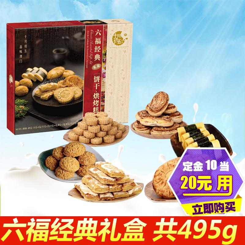 十月初五澳门特产礼盒鸡蛋卷零食年货大礼包杏仁饼干鲍鱼酥椰蓉酥