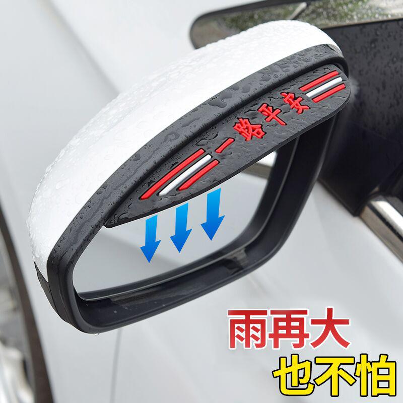 汽车后视镜雨眉通用型反光镜倒车镜遮雨板防雨挡板晴雨挡改装用品