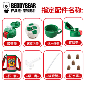 Cup with bear mug accessories official authentic children's pot cup lid cup lid original cup set straw suction nozzle