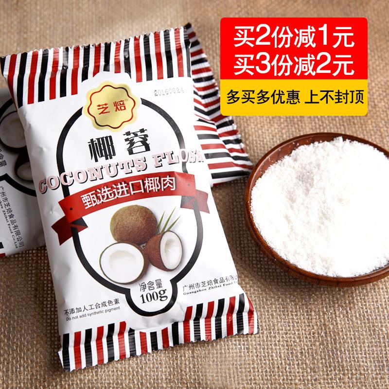 芝焙椰蓉 椰丝烘焙糯米糍原料椰子粉烘培蛋糕装饰面包100g*3