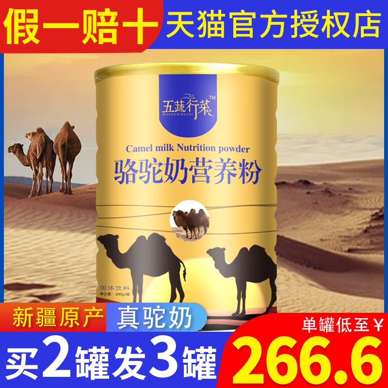 天猫正品骆驼奶粉新疆伊犁益生菌驼奶粉新鲜纯驼奶官方旗舰店官网