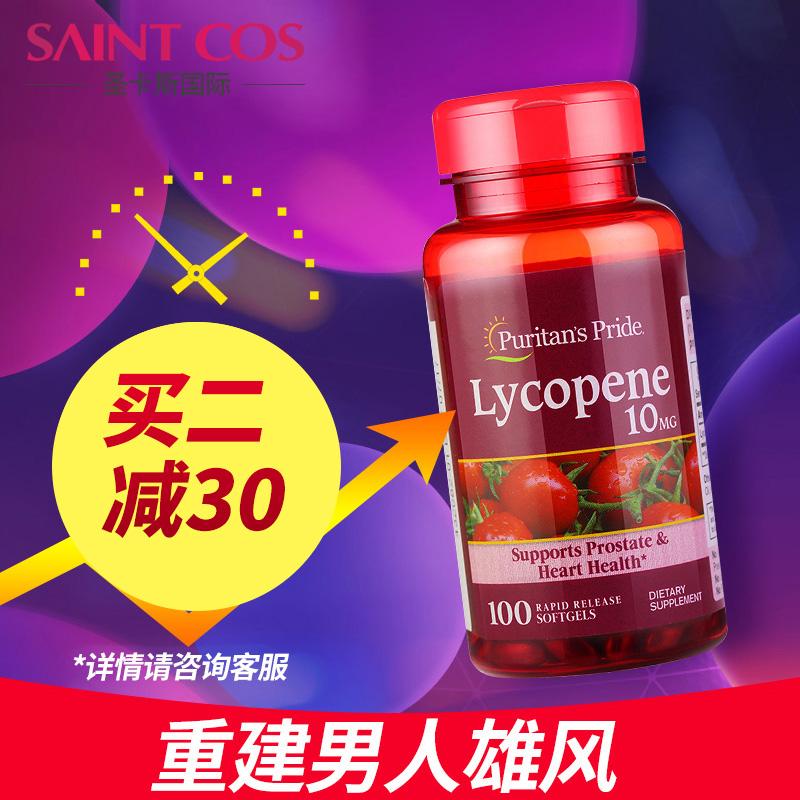 普丽普莱 番茄红素软胶囊 美国男性男士备孕前列腺保健品蕃茄红素