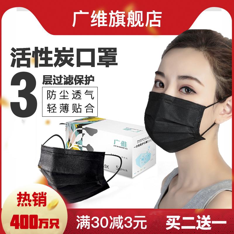 广维一次性口罩50只装防粉尘黑色个性夏季薄透气时尚潮款易呼吸优惠券
