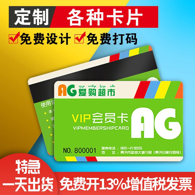 定制医院就诊卡 挂号卡 磁条卡 缴费卡 磁卡 条码卡 芯片IC卡 感应卡 M1卡 防伪卡镭射标卡制作