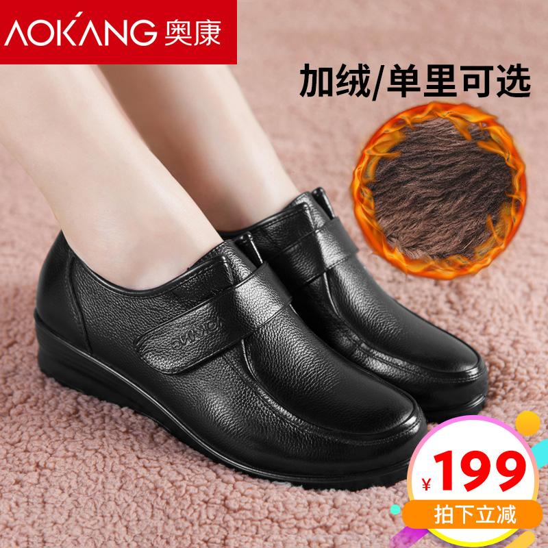 奥康女鞋秋冬季平底妈妈鞋子真皮软底加绒中老年单鞋大码老人棉鞋