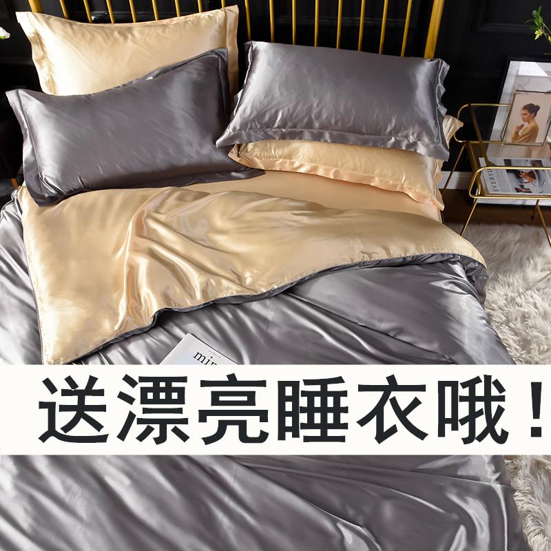 夏季真丝四件套双面桑蚕丝被套纯色冰丝绸缎床单床笠裸睡床上用品