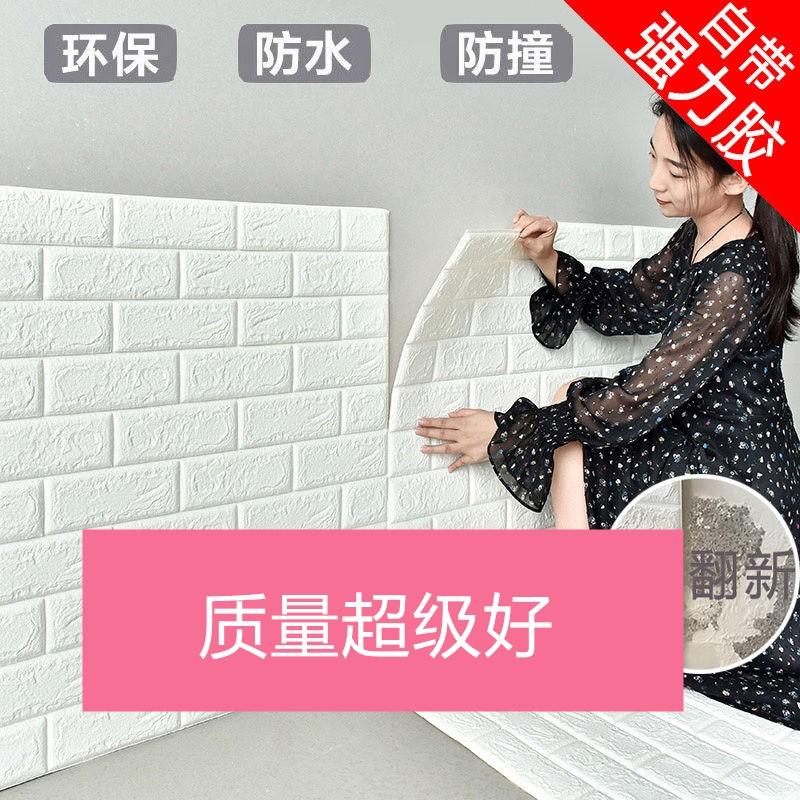 墙纸自粘3d立体墙贴旧墙翻新砖纹壁纸自粘防水潮防撞