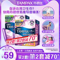 丹碧丝tampax卫生棉条短导管式卫生巾棉棒日夜用棉条