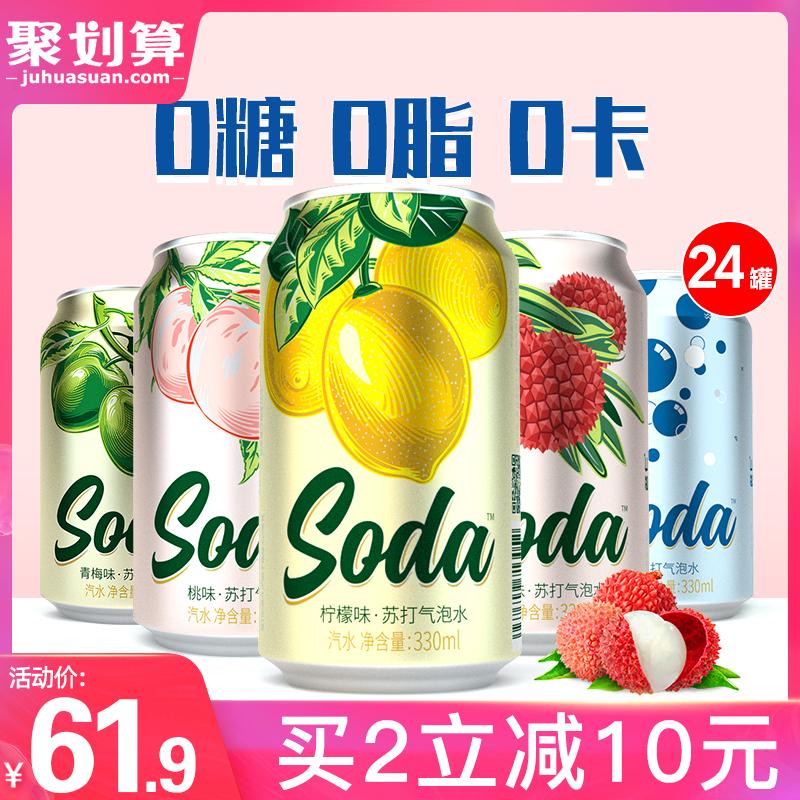 名仁苏打水无糖0脂苏打气泡水汽水饮料整箱批发330ml*24瓶