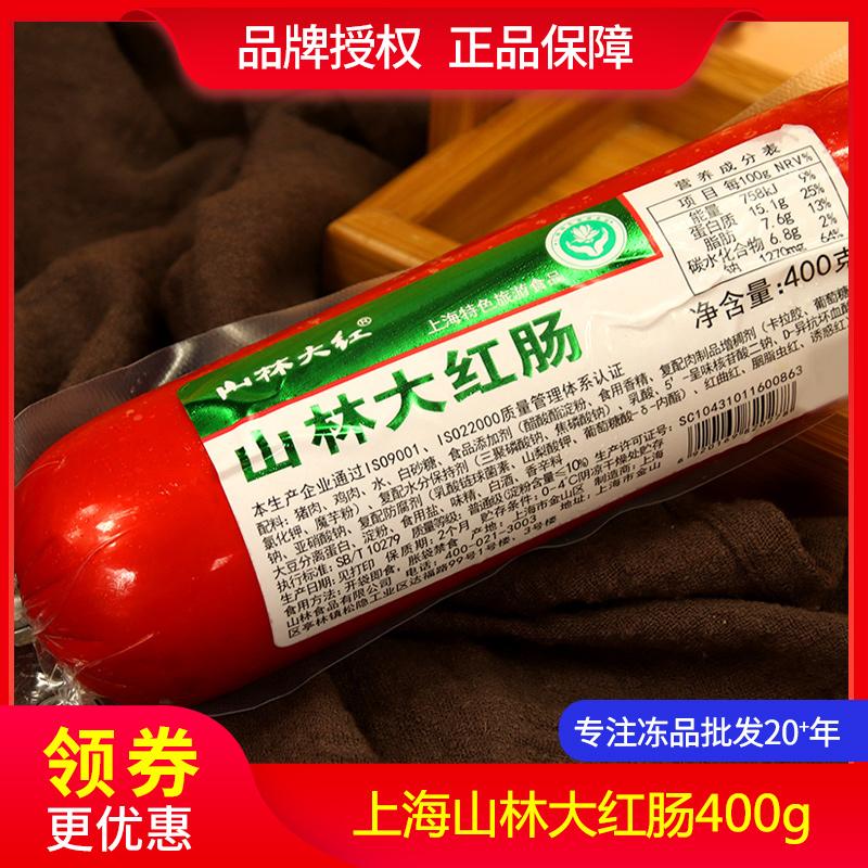 山林大红肠400g上海特色旅游食品超市熟食店同款冷菜拍3根包邮